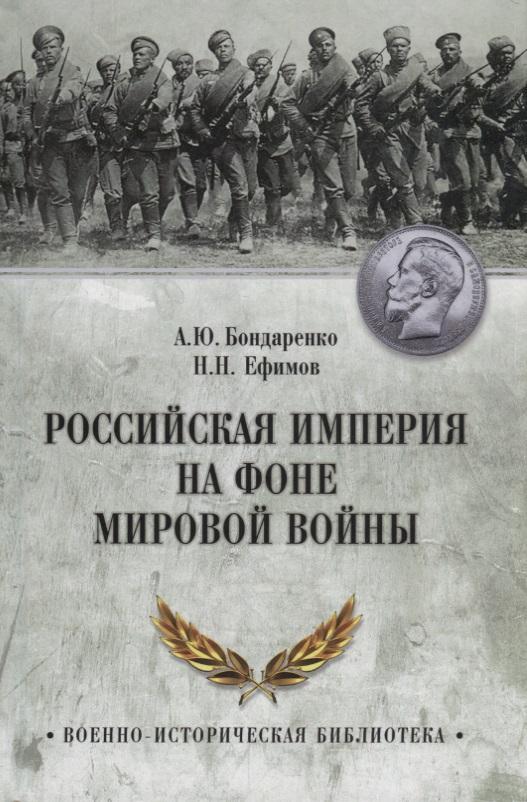 Бондаренко А., Ефимов Н. Российская империя на фоне Мировой войны