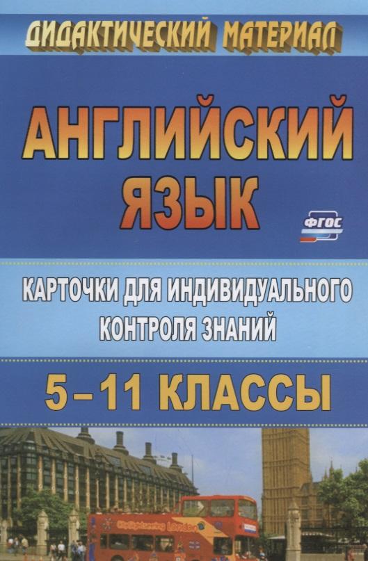 Ермаченко И., Криушина Н. (авт.-сост.) Английский язык. 5-11 классы. Карточки для индивидуального контроля знаний