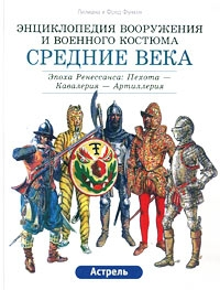 Средние века 2 Эпоха Ренессанса