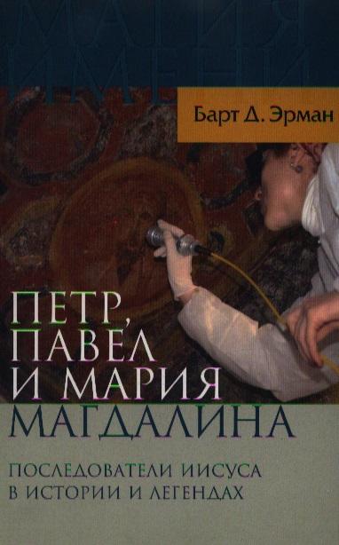 Эрман Б. Петр Павел и Мария Магдалина св равноап мария магдалина