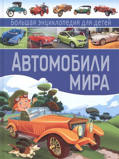Школьник Ю. Автомобили мира. Большая энциклопедия для детей цены