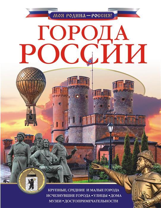 Крюков Д. Города России