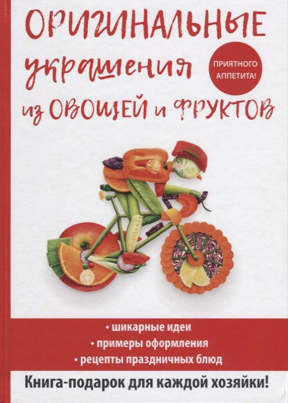 Нестерова Д. Оригинальные украшения из овощей и фруктов нестерова д в платья