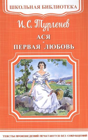 Тургенев И. Ася. Первая любовь тургенев и ася первая любовь
