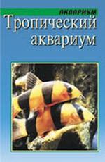 Миллз Д. Тропический аквариум