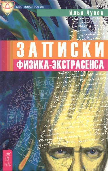 Записки физика-экстрасенса Кн.1 Болезни людей и принципы излечения