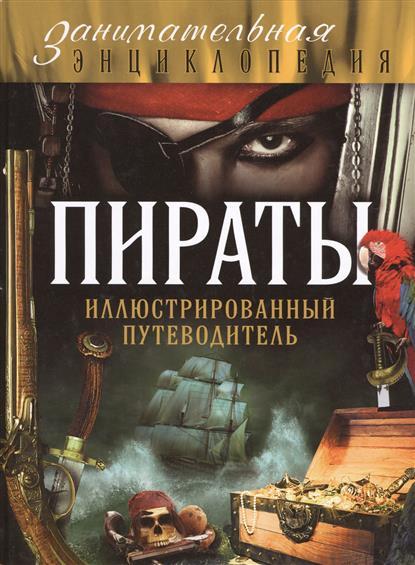 Пираты. Иллюстрированный путеводитель