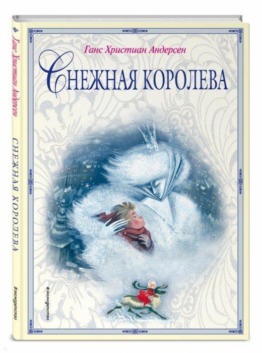 Андерсен Г. Снежная королева андерсен х к снежная королева книжка панорамка