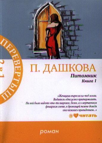 Питомник. Роман в двух книгах. Книга1. Книга 2. Перевертыш