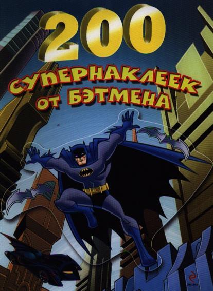 200 супернаклеек от Бэтмана. Альбом с наклейками