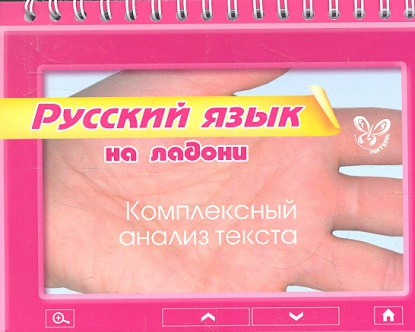 Ушакова О. Русский язык. Комплексный анализ текста