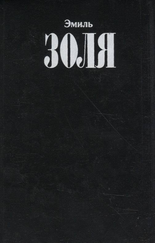 Собрание сочинений. В 12 томах. Том 2. Карьера Ругонов. Чрево Парижа