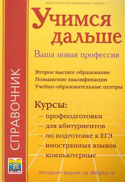 Учимся дальше Ваша новая профессия Вып. 24 Справочник