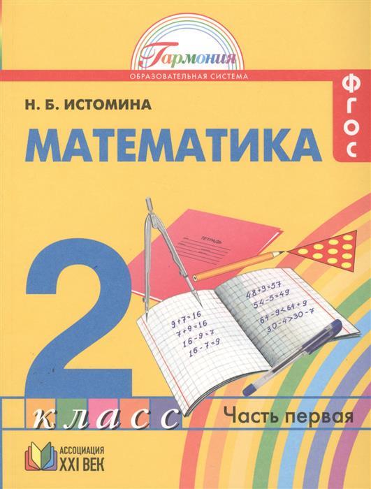 Истомина Н. Математика. 2 класс. Учебник. В двух частях. Часть 1 н к трубочкина наноэлектроника и схемотехника в 2 частях часть 1 учебник