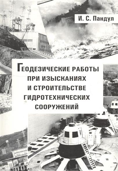 цены Пандул И. Геодезические работы при изысканиях и строительстве гидротехнических сооружений