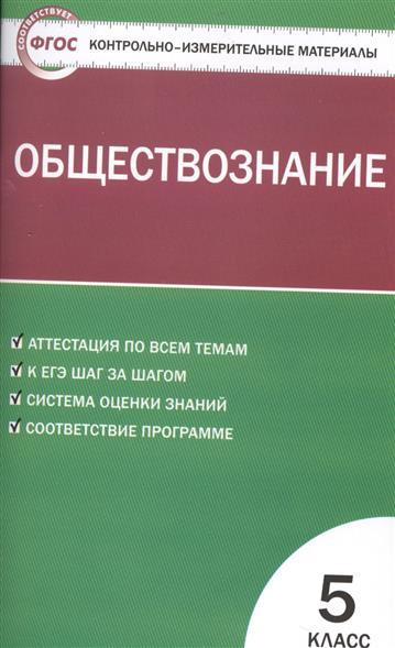 цены Волкова К. (сост.) Контрольно-измерительные материалы. Обществознание. 5 класс