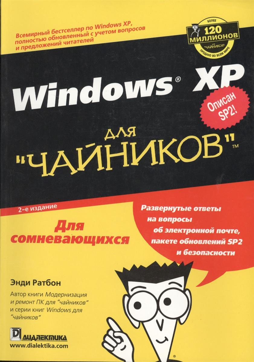 Ратбон Э. Windows XP для чайников вонг у office xp для чайников