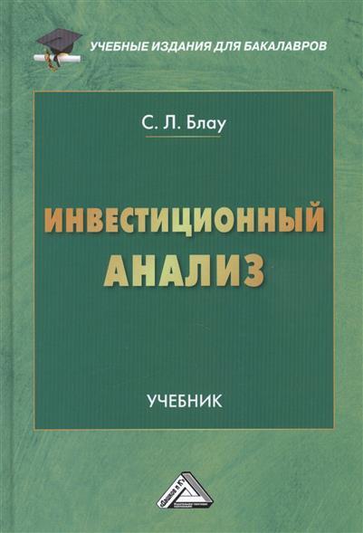 Блау С. Инвестиционный анализ: Учебник сергей бочаров инвестиционный анализ