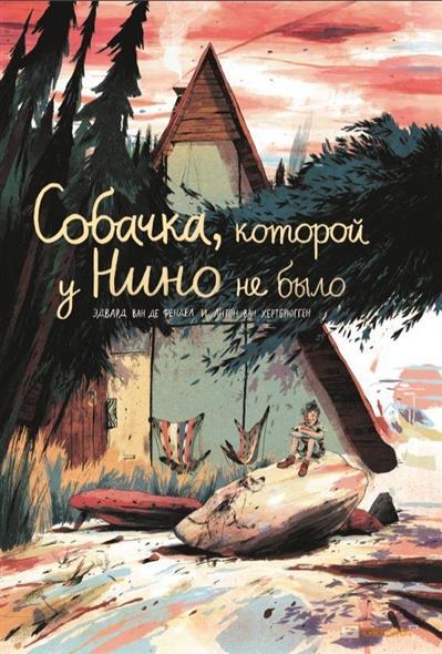 Фендел Э. Собачка, которой у Нино не было самокат книга собачка которой у нино не было с 6 лет