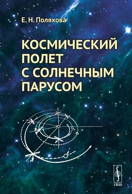 Поляхова Е. Космический полет с солнечным парусом