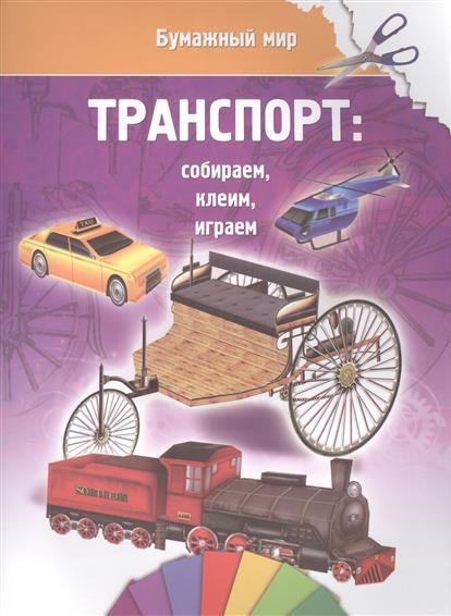 Транспорт: собираем, клеим, играем