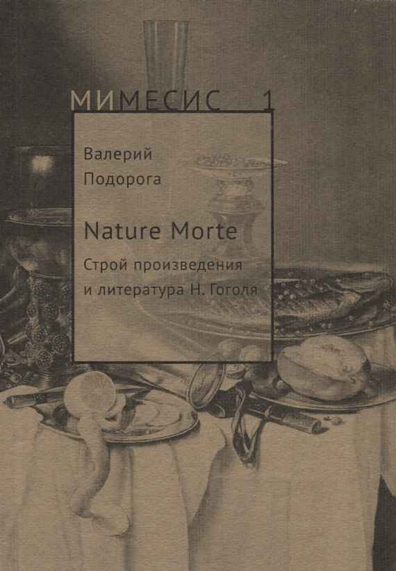 Подорога В. Nature Morte. Строй произведения и литература Н. Гоголя meat shawarma automatic electric doner kebab slicer for shawarma 110v 240v kebab slicer gyros knife quality