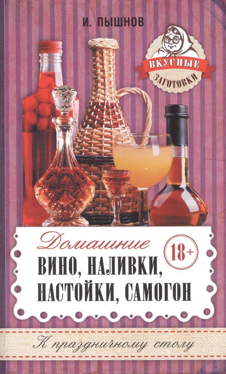 Пышнов И. Домашние вино, наливки, настойки, самогон пышнов и вино настойки ликеры самогон