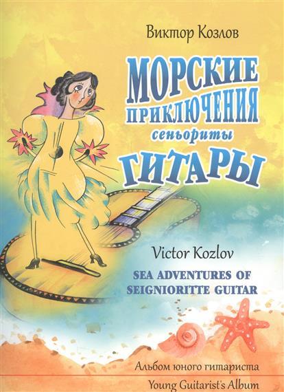 Морские приключения сеньориты Гитары. Альбом юного гитариста
