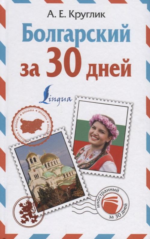 Круглик А. Болгарский за 30 дней ISBN: 9785171072605 японский за 30 дней