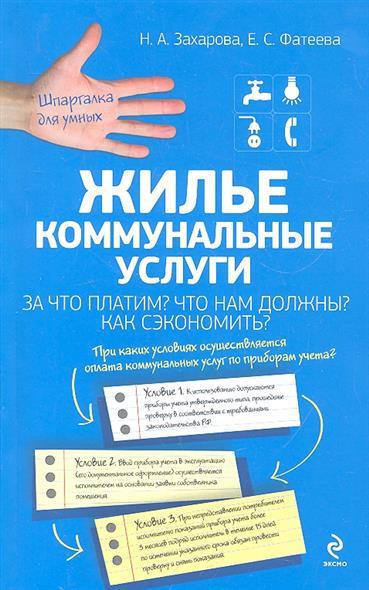 Захарова Н.А., Фатеева Е.С. Жилье Коммунальные услуги За что платим...