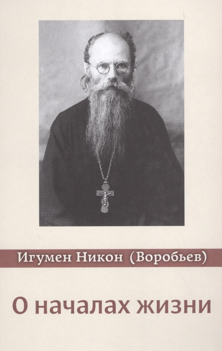 Воробьев Н. игумен О началах жизни