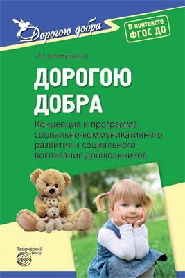 Дорогою добра. Концепция и программа социально-коммуникативного развития и социального воспитания дошкольников