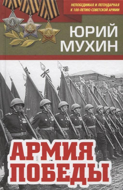 Мухин Ю. Армия Победы