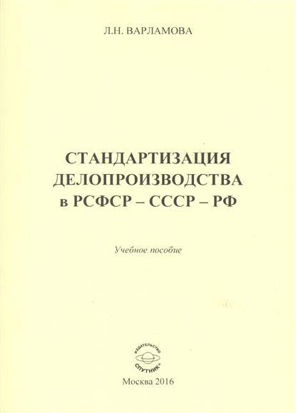 Стандартизация делопроизводства в РСФСР - СССР - РФ