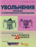 Увольнения переводы и ответственность работодателя