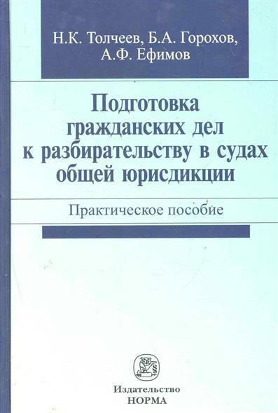 Подготовка гражданских дел к разбирательству в судах... Практ. пос.
