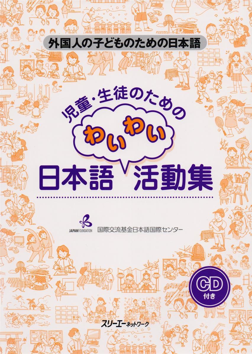 Kokusai Koryu, Kikin Nihongo, Kokusai Senta Fun Classroom Activities for the Child Learner of Japanese (+CD) / Сборник игр и упражнений для работы с детьми при обучении японскому языку (+CD) japanese daiso