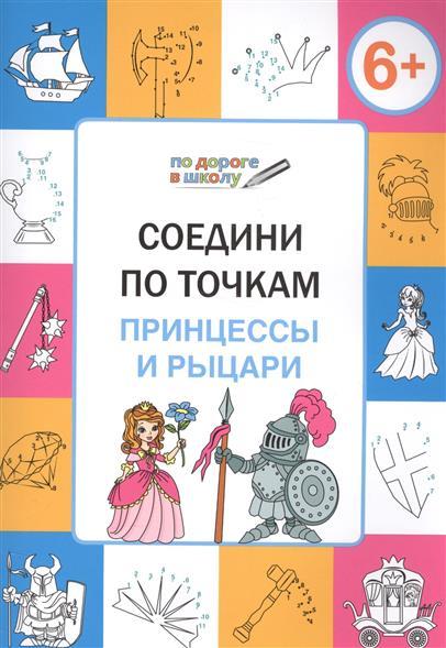 Медов В. Соедини по точкам. Принцессы и рыцари. Тетрадь для детей 6-7 лет в м мёдов соедини по точкам 6 динозавры и другие доисторические животные