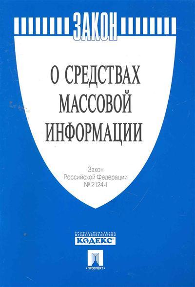 Закон РФ О средствах массовой информации №2124-1
