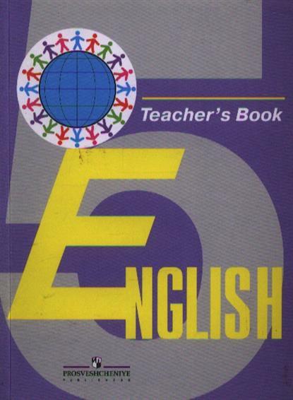 Английский язык 5 кл Книга для учителя
