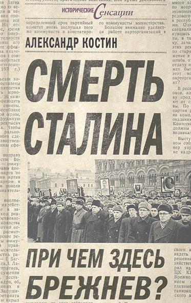 Смерть Сталина При чем здесь Брежнев