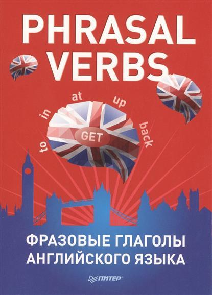 Phrasal Verbs. Фразовые глаголы английского языка