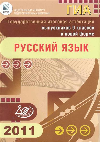 ГИА Русский язык 9 кл 2011