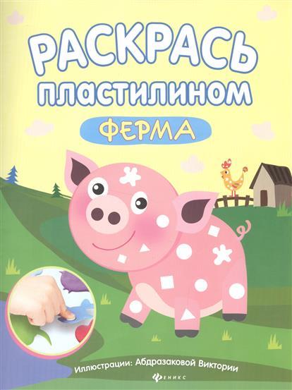 Абдразакова В. (худ.) Раскрась пластилином. Ферма. Книжка-мастерилка