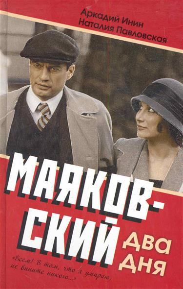 Маяковский Два дня