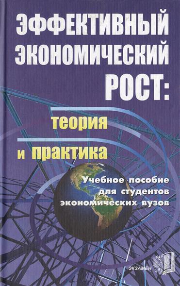 Чечелева Т.: Эффективный экономический рост Теория и практика