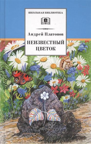 Платонов А. Неизвестный цветок андрей платонов неизвестный цветок сборник