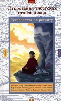Откровения тибетских отшельников