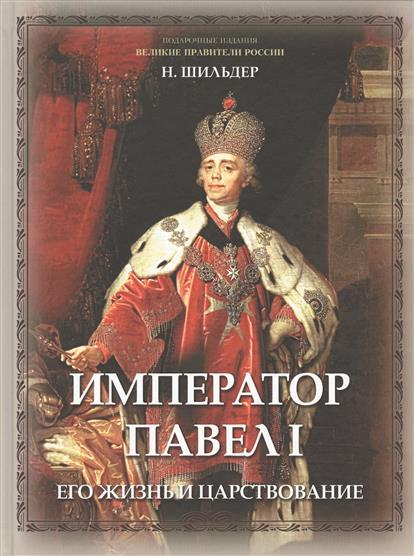 Шильдер Н. Император Павел I. Его жизнь и царствование