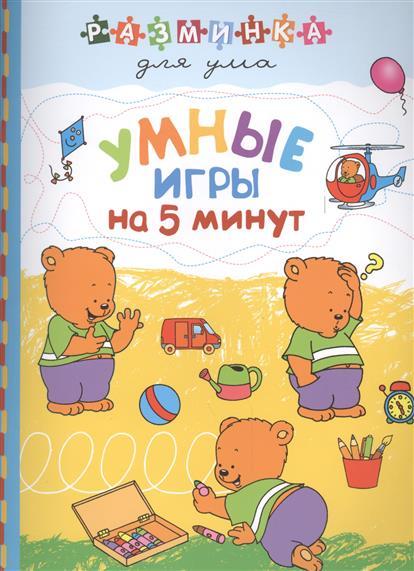 Волченко Ю. (ред.) Умные игры на 5 минут асепта